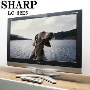 【中古】TA-LC32E5/液晶テレビ/32V/SHARP/シャープ/LC-32E5/BS/CS/地上デジタル/ASV液晶パネル/2009年モデル/美品