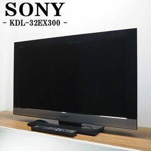【中古】TB09-040/液晶テレビ/32V/SONY/ソニー/KDL-32EX300/BS/CS/地上デジタル/ブラビアエンジン3/おまかせ画質センサー/2010年式