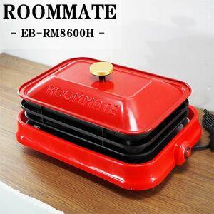 【中古】RJ127/ROOMMATE/3ウェイ/ホットプレート/レッド/たこ焼き/焼肉/お好み焼き/EB-RM8600H/パーティー