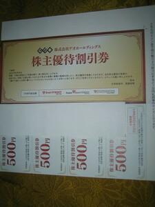 送込■ゲオホールディングス 株主優待割引券500円×4枚  2000円分 2021.12.31まで