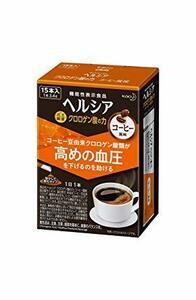 [機能性表示食品] ヘルシア クロロゲン酸の力 コーヒー風味 スティック [15日分(1日1本)] (血圧が高めの方に) 15本