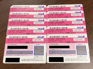 【ANA】全日空 株主優待券 10枚セット 2021年11月30日まで【送料無料】