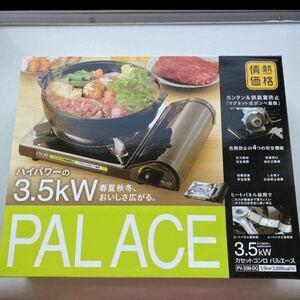 情熱価格 カセットコンロ PALACE パルエース 3.5kw