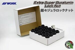 Япония  произведено   WORK  WORK  Конус   Проникновение   ультра 々 Юра  Lock  гайка  набор  Extra Super Duralumin Lock Nut M14 x P1.5 21H  Lock  есть  20pcs  черный