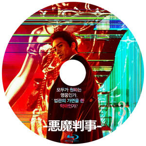韓国ドラマ 「悪魔判事」 Blu-ray版