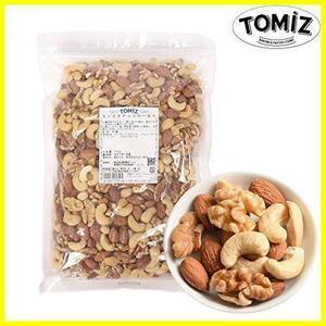 【未開封】 TOMIZ/cuoca(富澤商店) 1kg 素焼き / 無塩 無添加 ロースト オイルなし ミックスナッツ 保存に便利なチャック