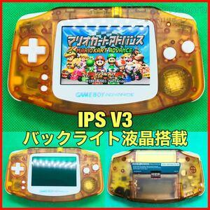 ゲームボーイアドバンス GBA 本体 IPS液晶 V3 バックライト仕様 389