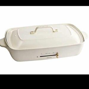 4点セット!ホットプレート グランデサイズ BOE026-WH ラストワン 展示品 未使用品 深鍋とグリル鍋と仕切り鍋平面プレート