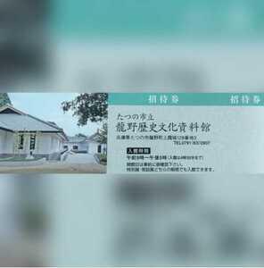 たつの市立龍野歴史文化資料館 招待券