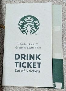 Starbucks スターバックス スタバ ドリンクチケット 6枚