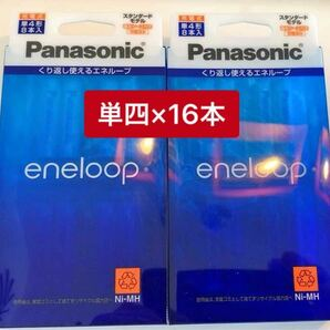 エネループ単4×16本セット BK-4MCC/8C×2箱 単四形×16本 充電池