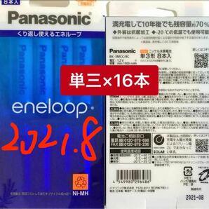 エネループ単3×16本セット BK-3MCC/8C×2箱 単三形×16本 充電池
