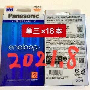 エネループ単3×16本セット BK-3MCC/8C×2箱 単三形充電池 単3形
