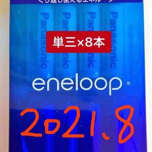 エネループ単3×8本セット BK-3MCC/8C 単三形×8本 充電池