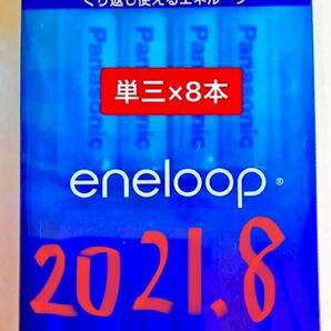 エネループ単3×8本セット BK-3MCC/8C 単三形充電池 単3形