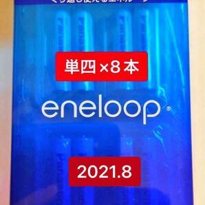 エネループ単4×8本セット BK-4MCC/8C 単四形×8本 充電池