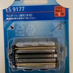 ES9177 パナソニック ラムダッシュ替刃[外刃] ES-9177 5枚刃替刃 新品 Panasonic シェーバー替刃