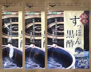 ★送料無料★国産すっぽん黒酢 約3ヶ月分(30日分30粒入り×3袋)シードコムス サプリメント アミノ酸