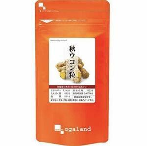 ★送料無料★秋ウコン粒 約3ヶ月分(270粒入)(2022.12~)オーガランド サプリメント