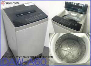 ◆即決◆アイリスオーヤマ/6.0Kg全自動洗濯機DAW-A60/2020年/新生活/福岡/直接引取り可/引き取り/お買い換え/古い家電お引取可/自社便配送