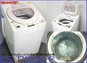 ◆即決◆SHARP/シャープ/ES-TX850-P全自動縦型プラズマクラスター洗濯乾燥機/8.0k洗濯/4.5k乾燥/フロ水給水/福岡/引取可/古い家電処分可