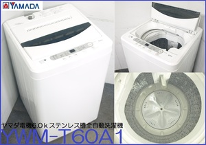 ◆即決◆ヤマダ電機/6.0Kg全自動洗濯機YWM-T60A1/単身/新生活/福岡/直接引取り可/引き取り/お買い換え対応/古い家電のお引取り/自社便配送