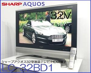 ◆即決◆SHARPシャープ/AQUOSアクオス/LC-32BD1/32型デジタルビジョン液晶テレビ/国産日本製/MDMI端子/福岡/直接引取り可/ジャパンライン◆