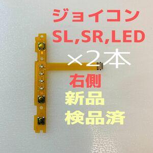 即日発送 新品 ジョイコン SL SR LEDフレキシブルケーブル 右側×2本 Joy-Con