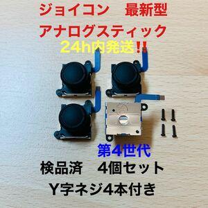 即日発送 新品 4個 ニンテンドースイッチジョイコン 最新型 アナログスティック Joy-Con Switch