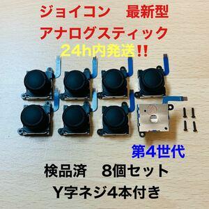 即日発送 新品 8個 ニンテンドースイッチジョイコン 最新型 アナログスティック