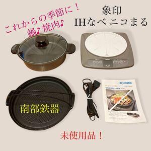 ZOJIRUSHI 象印 IHなべ ニコまる EZ-DW65 卓上IH調理器