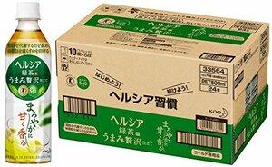 ★本日限り★[トクホ] ヘルシア ヘルシア緑茶 うまみ贅沢仕立て 500ml&24本