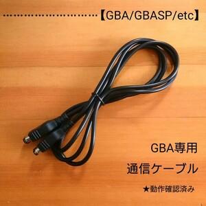 ゲームボーイアドバンス専用 通信ケーブル GBAソフト用