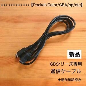 ゲームボーイシリーズ専用通信ケーブル GB.GBCソフト用