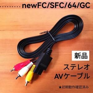 新品AVケーブル スーパーファミコン ニンテンドー64 ゲームキューブ