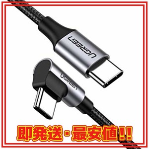 2M UGREEN L字 USB Cケーブル PD対応 60W/3A 急速充電 断線防止 アンドロイド スマホ iPad min