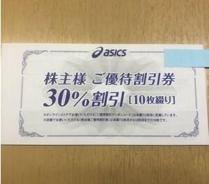 アシックス 30%割引券 10枚綴り冊子+オンラインクーポン 25%割引 2022年3月31日まで★匿名配送込み