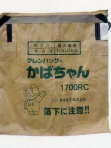 田中産業 グレンバッグ かばちゃん5枚組 1700L-RC ライスセンター用