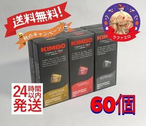 ネスプレッソ互換カプセル キンボコーヒー 3種60個 24時間以内発送 特価
