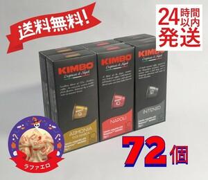 ネスプレッソ互換カプセル キンボコーヒー 3種72個 24時間以内発送 数量限定