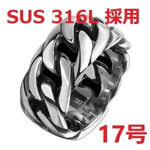 最高級 SUS316L 平打ち 喜平 チェーン シルバー リング 指輪 17号