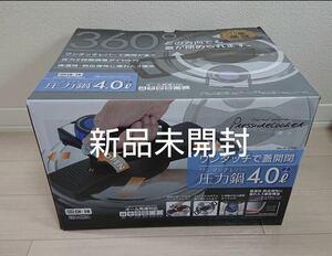 【新品未開封】パール金属 圧力鍋 4.0L IH対応 3層底 ワンタッチレバー H-5388