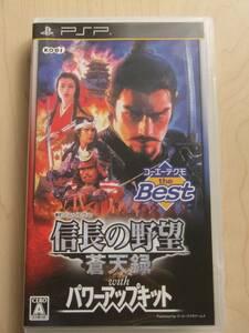 PSP 信長の野望 蒼天録 with パワーアップキット(Best版)