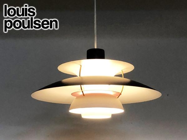 N9557【louis poulsen/ルイスポールセン】PH5 ペンダントライト/グレー/ポールヘニングセン/名作/デザイナーズ/最高級/モダンデザイン/12万