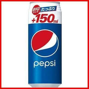 【注目商品】 ロング缶 500ml×24本 ペプシコーラ サントリー