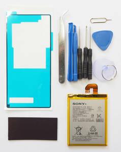 ★純正新品 SONY Xperia Z3用 交換内蔵バッテリー 電池パック 工具セット 両面テープ マグネットシート SO-01G / SOL26 / 401SOF