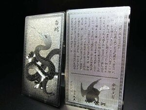 新品 開運・金運★風水・開運符★ 白蛇符 シルバー