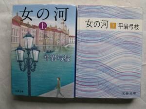 平岩弓枝 女の河 (上・下) 2冊セット 醜く巨大な社会機構に翻弄される女たちの哀しい愛を描く 文春文庫 中古本