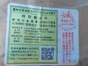送料無料/特別栽培/新米令和3産 宮城県ササニシキ玄米1.8kg(玄米のまま)環境保全米/登米市産