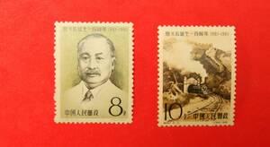 新品未使用★中国切手 紀87 詹天佑誕生100周年 2種完